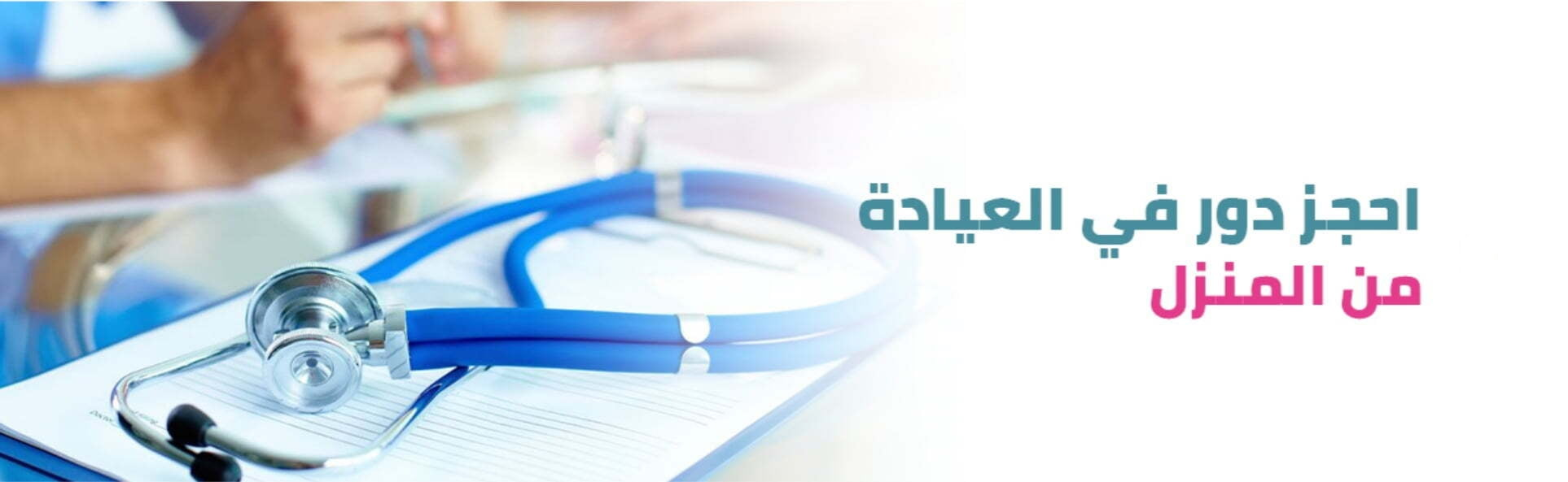 OT clinic