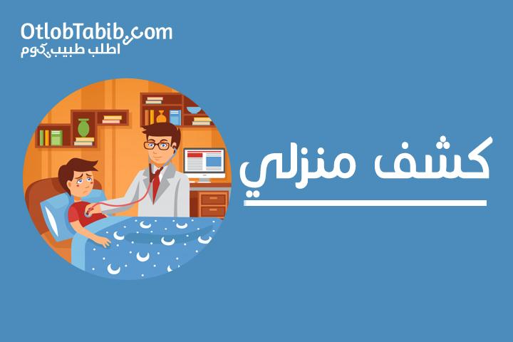 Otlob.Tabib services for home visit
