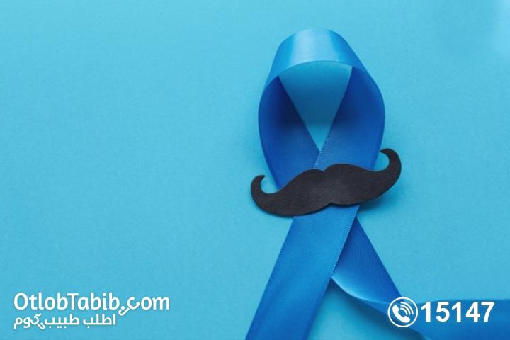 الكشف عن اعراض سرطان البروستاتا وطرق علاجه